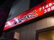 【居酒屋】八っちゃん柏西口店 生秋刀魚塩焼きは炭で炙ってます