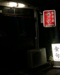 ★東神奈川★ おかみさんお一人で営む昭和の居酒屋【食句】の凄さにShock!