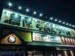 麺屋 幡 弘前店 その59(弘前市)