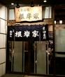 ★東神奈川★ 居酒屋の名店【根岸家】で頂く激旨激安なアテの数々!