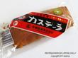 高橋製菓 ビタミンカステーラ