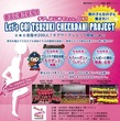 明日11月18日はららぽーと横浜で「都筑チア団」によるダンスが披露されます! 団員の娘は2回目に登場します!