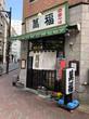 都内屈指の歴史をもつ老舗ラーメン店 中華そば 萬福@銀座 都内遠征