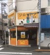 限定100杯⁉︎ 汁なし日記 その88東京都 北区「ジロリアン 浮間店 」