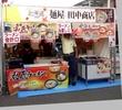 麺屋 田中商店 イオンレイクタウン
