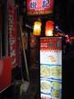 焼餃子 下足から揚げ 酢豚 餃子専門店 悦記 神戸市中央区北長狭通1-31-17 神戸三宮