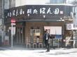 麺処 ほん田【壱六】 ~【限定】タイカレーつけ麺+半ライス~