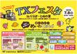 TXフェスタ in ららぽーと柏の葉が開催されます!2018.7.8(日)