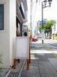 【茨城カフェラリーシリーズ2016:その3】OMISE(オミセ) / 水戸