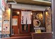 フルトロのワンタンは、他所と違~う♪ 生姜のチカラが優しく喝を入れる「数量限定 塩生姜ラーメン」 幡ヶ谷・我武者羅