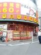 極細麺を求めて 中国ラーメン揚州商人 渋谷センター街店@渋谷