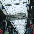 横浜橋商店街・3個で100円 昔の野菜コロッケ♪