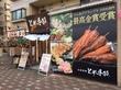 進化する『とめ手羽』長尾店オープン!