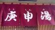 庚申湯(西東京市芝久保町1丁目13−2)