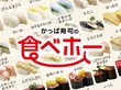 かっぱ寿司北新横浜店で「食べホーMAX」に挑戦してきました!