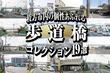 枚方市内の個性あふれる歩道橋コレクション19選【ひらつーまとめ】