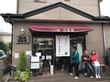 つけ麺目黒屋@馬込沢、10周年おめでとうございます!行列中
