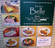 キッチンべる(Kitchen Belle)@新橋おやじビル隣(新橋二丁目) 良質なカキフライがここにある