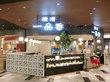 【子連れ】 一品香 イオンモール座間 | お子さまセット 530円(税込) 醤油ラーメン 【おもちゃ付き】