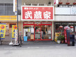 人気の家系ラーメン店 横浜ラーメン 武蔵家@西千葉 千葉ラーメン