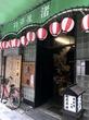 魚介・海鮮料理 「釣茶屋 渚」