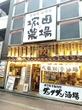 餃子には何もつけずに召し上がりください 肉汁餃子製作所ダンダダン酒場@渋谷