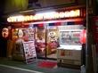 【宇都宮+】【餃子】スタミナ健太の宇都宮餃子館 西口駅前 2号店 焼餃子とスープ餃子