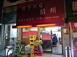 京成立石「蘭州」絶品餃子や香菜ワンタン麺など