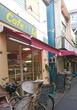 立会川・Cafe Lotty(カフェロティ)