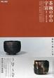 「茶碗の中の宇宙 樂家一子相伝の芸術」展 東京国立近代美術館