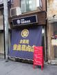 【新地でランチ】 焼肉定食 堂島精肉店 大阪市北区曽根崎新地1-9-13