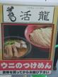 [大つけ麺博] - つけめん らーめん 活龍 「ウニのつけめん ¥800(食べ比べセット券使用)」