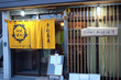 【アバンギャルドな蕎麦屋で中華と日本酒を楽しむ会】そば切り かはほり(富士見台)