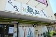 八街の個性派ラーメン店の絶品冷やし麺 麺との出会い@八街 千葉ラーメン