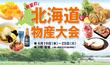 博多阪急「初夏の北海道物産大会」