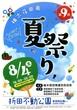 2018年 「第9回 柚木荏田南夏まつり」 8月4日(土)開催!