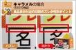 10月3日(火)『【マジで!】チョコボールの当たりを判別する2つの作業とは』