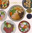 【レシピ】正月におすすめの料理