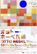 「オットー・ネーベル展 Bunkamuraザ・ミュージアム