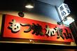 【㊗パーフェクト黒ラベルが飲める店&㊗登頂150回&㊗3周年!】もつ焼 加賀山(石神井公園)