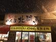 めん屋 北闘馬 その5(弘前市)