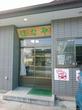 はなやたい焼き店(長野県須坂市)