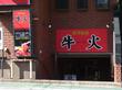 千葉県松戸市東平賀  熔岩焼肉 牛火