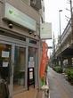 karmann coffee(カルマンコーヒー) / 三軒茶屋
