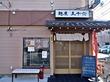 瑞江「麺屋 五十六」呑めるラーメン屋さんの胡麻味噌担々麺