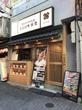 しんぱち食堂@東京 池袋 定食 食堂