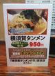 地産野菜が350g以上!生わかめや横須賀キクラゲもsexyな、繊細なるスペクタクル♪「横須賀タンメン」 衣笠・食堂ほうらい