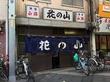 西成・萩之茶屋商店街 「花の山」 ~ジャンジャン横丁 「のんきや」のおでん。