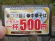 (東久留米市) - 背脂煮干 丸め 東久留米店 「背脂煮干つけ麺(大盛) ¥500(サービス券使用・税込)」