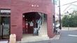 船橋市東船橋(東船橋or船橋競馬場):洋食屋セルクル